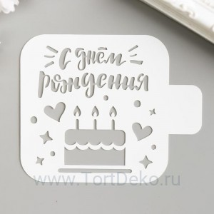 "Трафарет ""Тортик"" 9х9 см"