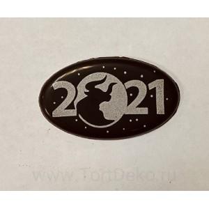 """Украшение шоколадное """"2021"""", овал,  (1 шт)"""