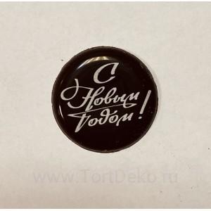 """Украшение шоколадное """"С Новым Годом!"""", круг,  (1 шт)"""