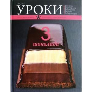 Уроки кулинарии. Три шоколада ISBN 978-5-98937-011-5