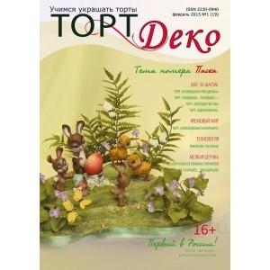 Журнал ТортДеко №1 2015 (19)