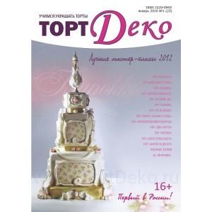 Журнал ТортДеко №1 2016 (23)