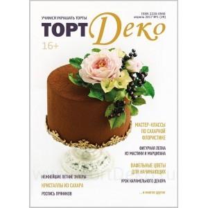 Журнал ТортДеко №1 2017 (29)