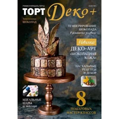Журнал ТортДеко №1 2020 (40)