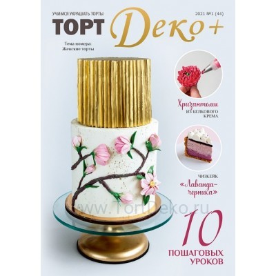 Журнал ТортДеко №1 2021 (44)