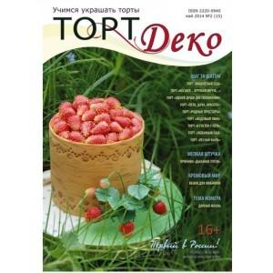 Журнал ТортДеко №2 2014 (15)
