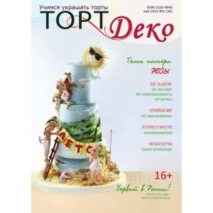 Журнал ТортДеко №2 2015 (20)