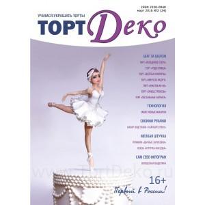 Журнал ТортДеко №2 2016 (24)