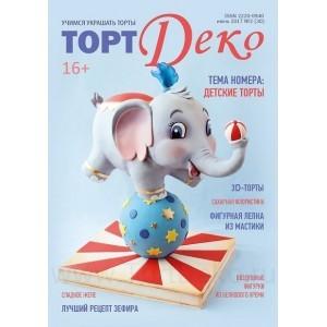 Журнал ТортДеко №2 2017 (30)