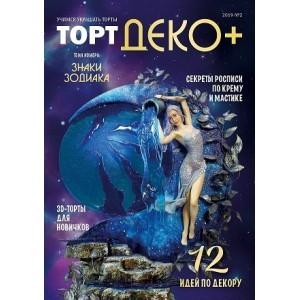 Журнал ТортДеко №2 2019 (36)
