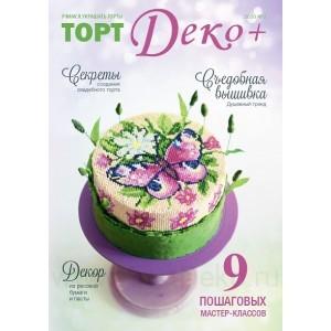 Журнал ТортДеко №2 2020 (41)