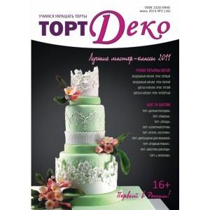 Журнал ТортДеко №3 2014 (16)