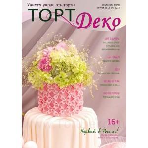 Журнал ТортДеко №3 2015 (21)