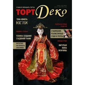 Журнал ТортДеко №3 2017 (31)