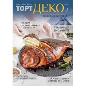 Журнал ТортДеко №3 2019 (37)