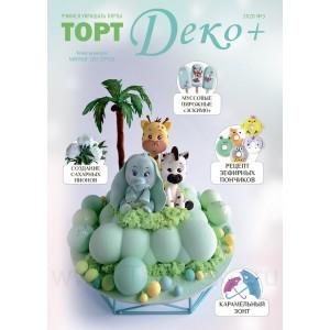 Журнал ТортДеко №3 2020 (42)