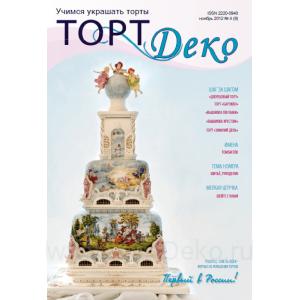Журнал ТортДеко №4 2012 (9)