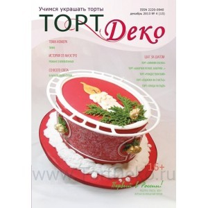 Журнал ТортДеко №4 2013 (13)