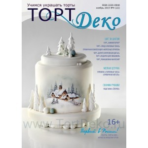 Журнал ТортДеко №4 2015 (22)