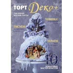 Журнал ТортДеко №4 2019 (38)