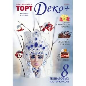 Журнал ТортДеко №4 2020 (43)
