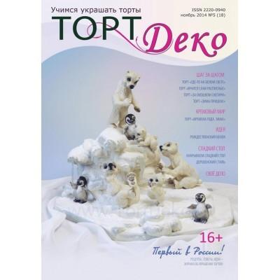 Журнал ТортДеко №5 2014 (18)