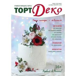 Журнал ТортДеко №5 2016 (27)