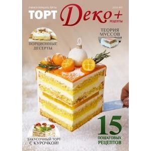 Журнал ТортДеко №5 2019 (39)