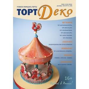 Журнал ТортДеко №6 2016 (28)